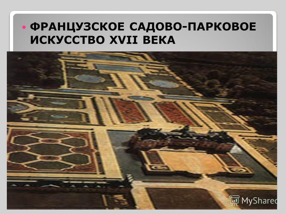 ФРАНЦУЗСКОЕ САДОВО-ПАРКОВОЕ ИСКУССТВО XVII ВЕКА