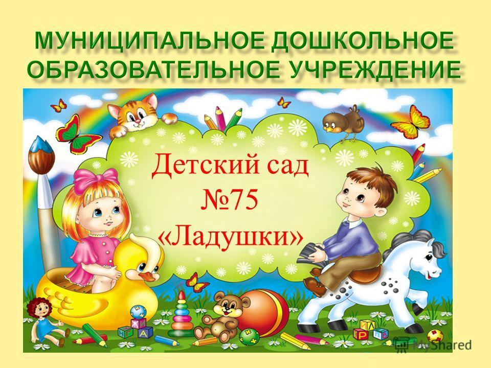 Детский сад 75 «Ладушки»