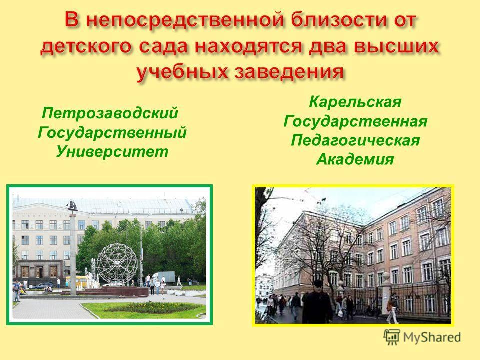 Петрозаводский Государственный Университет Карельская Государственная Педагогическая Академия