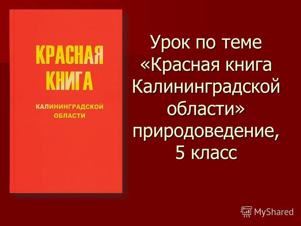 Урок по теме «Красная книга Калининградской области» природоведение, 5 класс