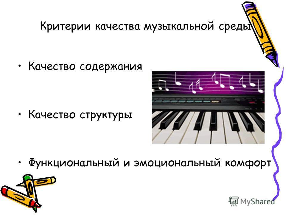 Критерии качества музыкальной среды Качество содержания Качество структуры Функциональный и эмоциональный комфорт