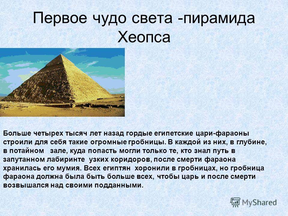 Первое чудо света -пирамида Хеопса Её высота 146 м – это примерно соответствует пятидесяти –этажному небоскрёбу. Не зря эту пирамиду называют Библией в камне