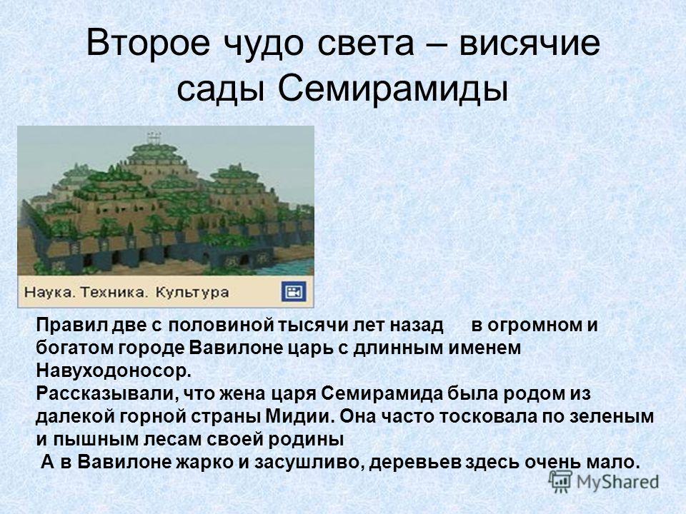 Азия, Ирак, 90 км от Багдада- столицы Ирака, развалины Древнего Вавилона вавилон