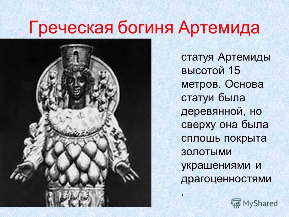 третье чудо света -храм богини Артемиды Храм строился почти 120 лет и был закончен около 550 г. до нашей эры. Святилище было огромно: длиной 110 и шириной 55 метров. Вокруг него возвышались два ряда каменных колонн высотой до 18 метров. Двускатная кр