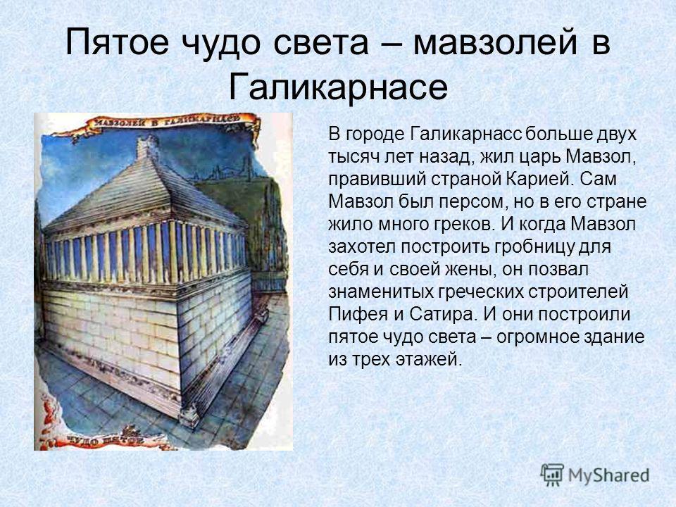 Малая Азия, Карийское государство Галикарнас