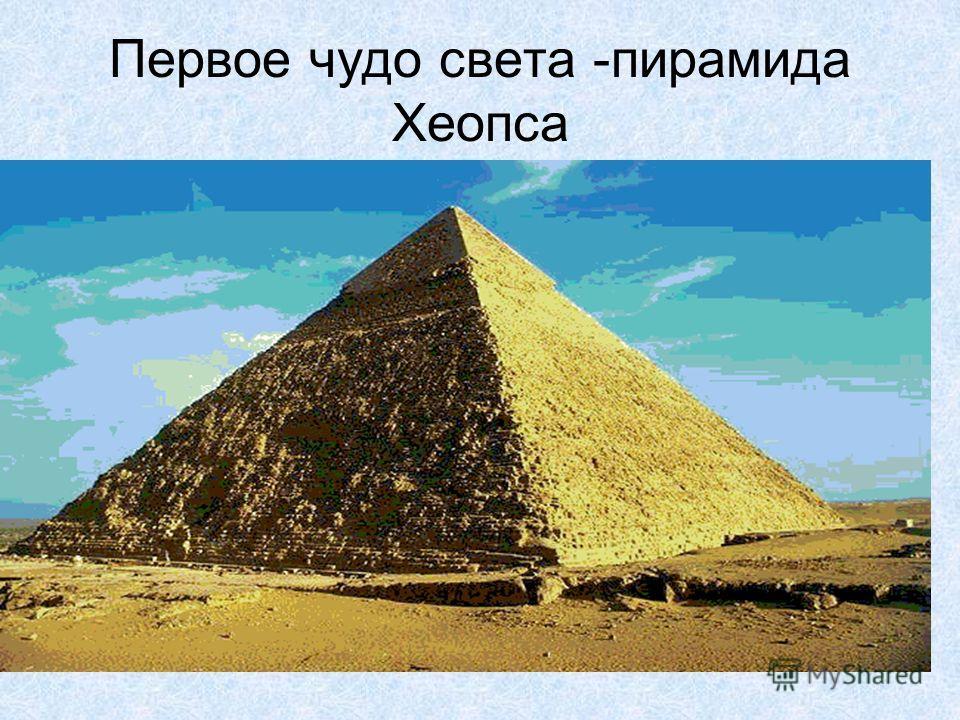 Седьмое чудо света – Александрийский маяк Этот маяк был построен по приказу самого Александра Македонского на одном из рифов у острова Фарос под Александрией. Он состоял из трех стоящих друг на друге башен,одна меньше другой. На верхушке всегда горел