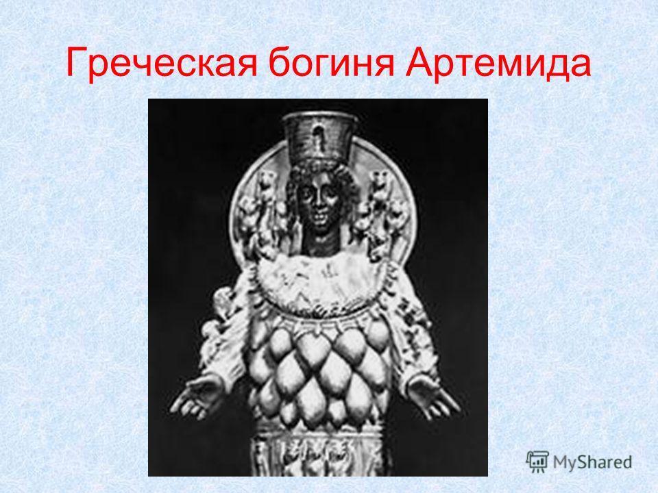 третье чудо света -храм богини Артемиды