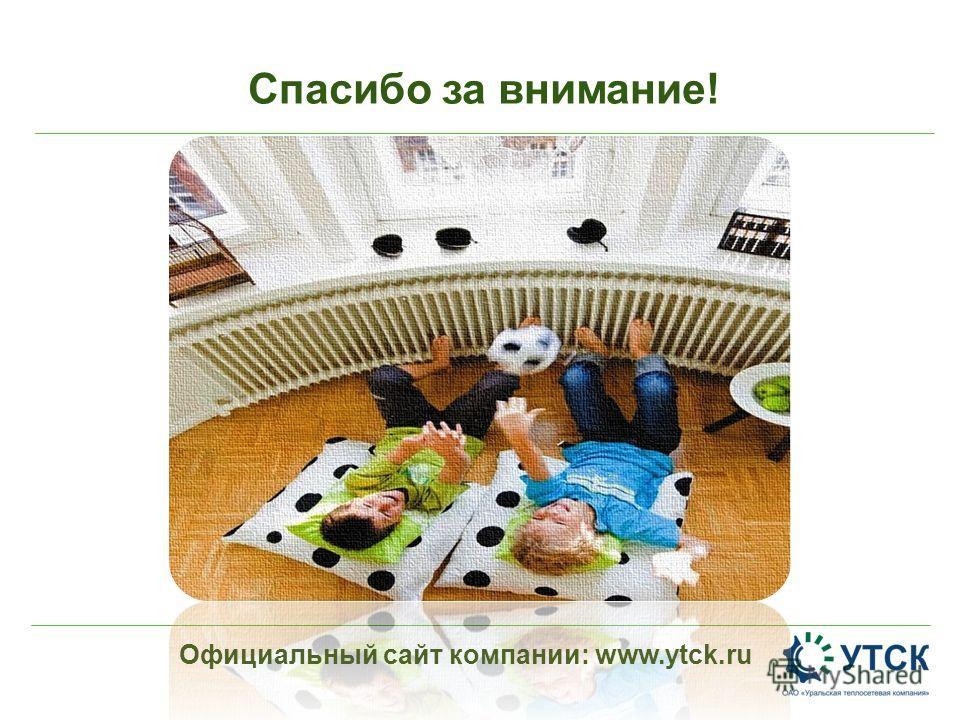 Спасибо за внимание! Официальный сайт компании: www.ytck.ru