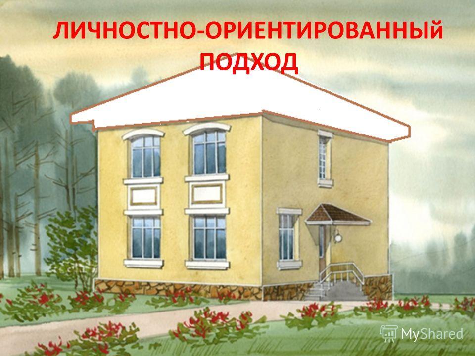ЛИЧНОСТНО-ОРИЕНТИРОВАННЫй ПОДХОД