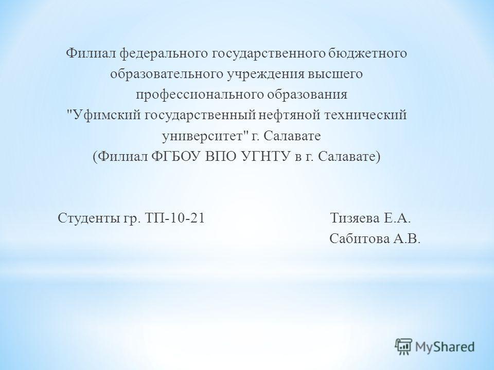 Филиал федерального государственного бюджетного образовательного учреждения высшего профессионального образования