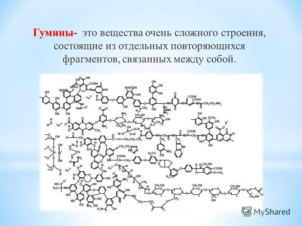 Гумины- это вещества очень сложного строения, состоящие из отдельных повторяющихся фрагментов, связанных между собой.