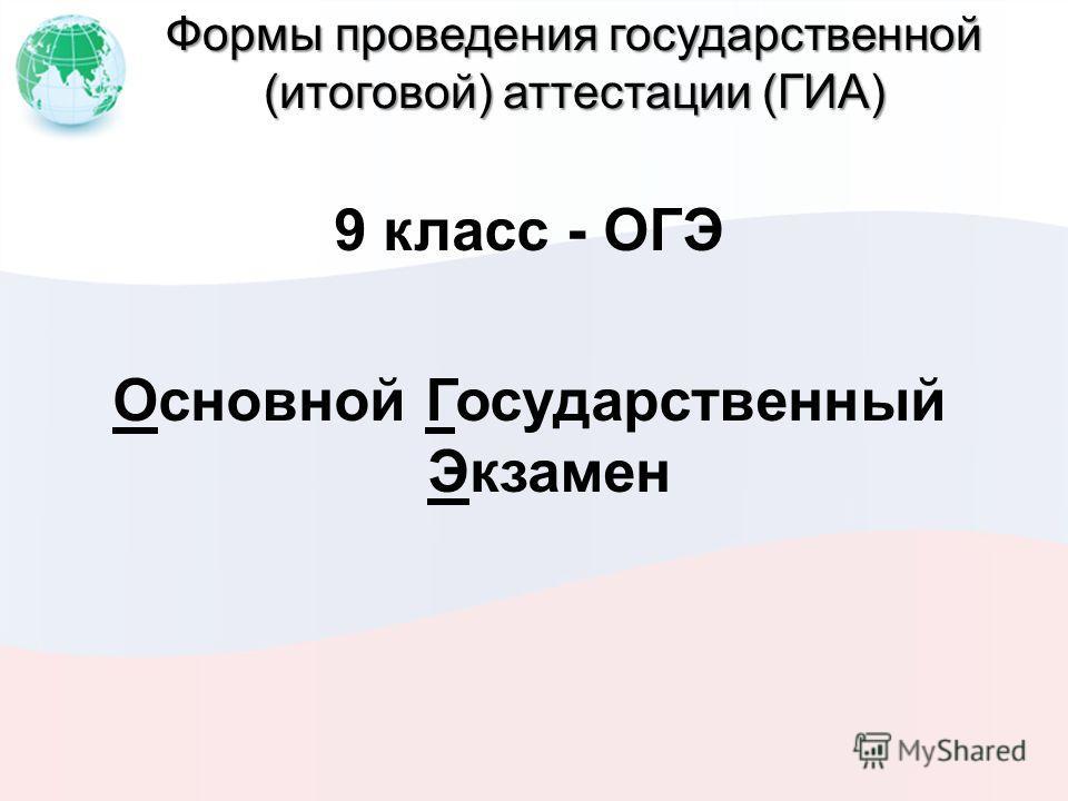 Формы проведения государственной (итоговой) аттестации (ГИА) 9 класс - ОГЭ Основной Государственный Экзамен