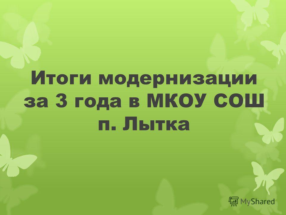 Итоги модернизации за 3 года в МКОУ СОШ п. Лытка