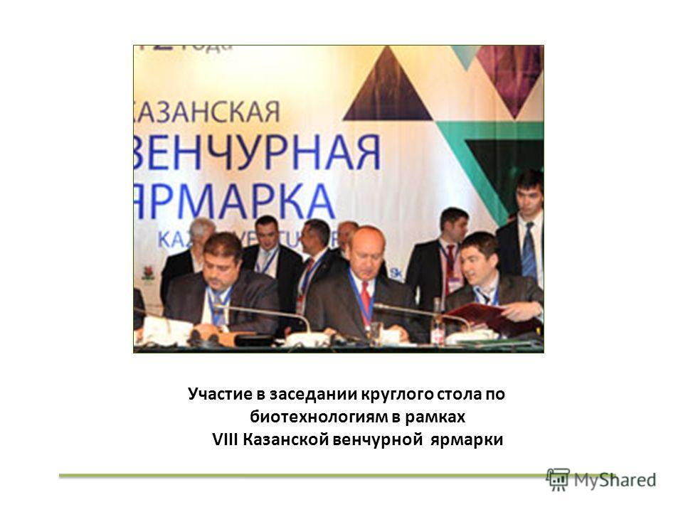 Участие в заседании круглого стола по биотехнологиям в рамках VIII Казанской венчурной ярмарки