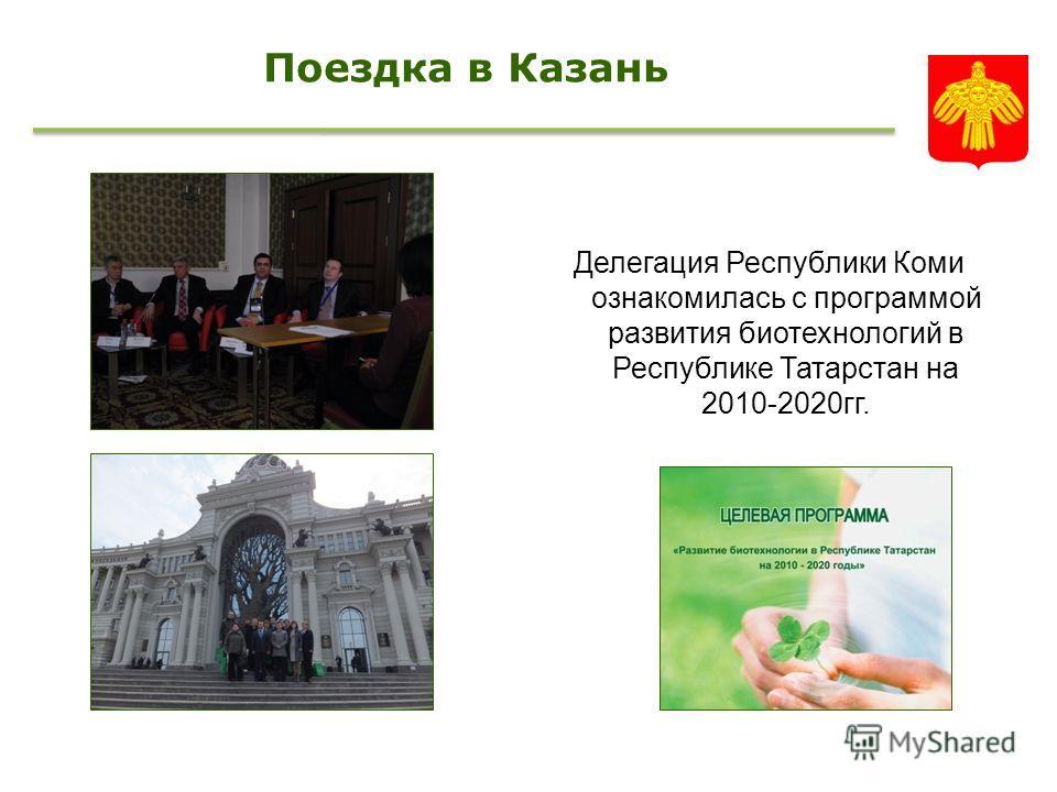 Поездка в Казань Делегация Республики Коми ознакомилась с программой развития биотехнологий в Республике Татарстан на 2010-2020 гг.
