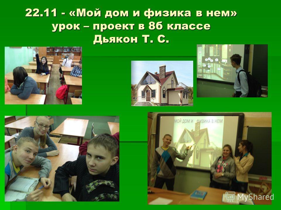22.11 - «Мой дом и физика в нем» урок – проект в 8 б классе Дьякон Т. С.