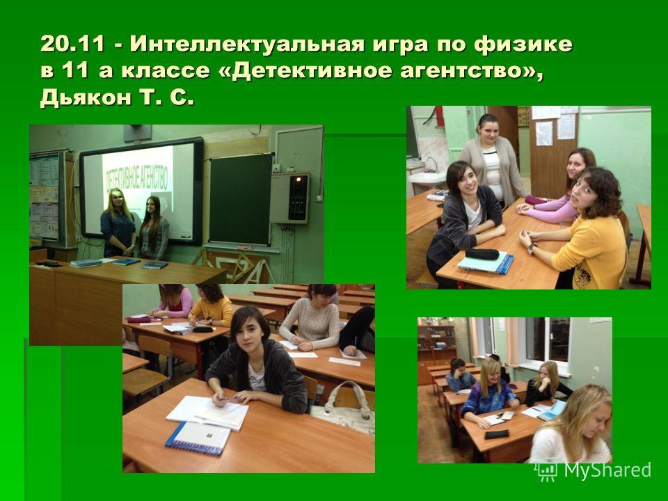 20.11 - Интеллектуальная игра по физике в 11 а классе «Детективное агентство», Дьякон Т. С.
