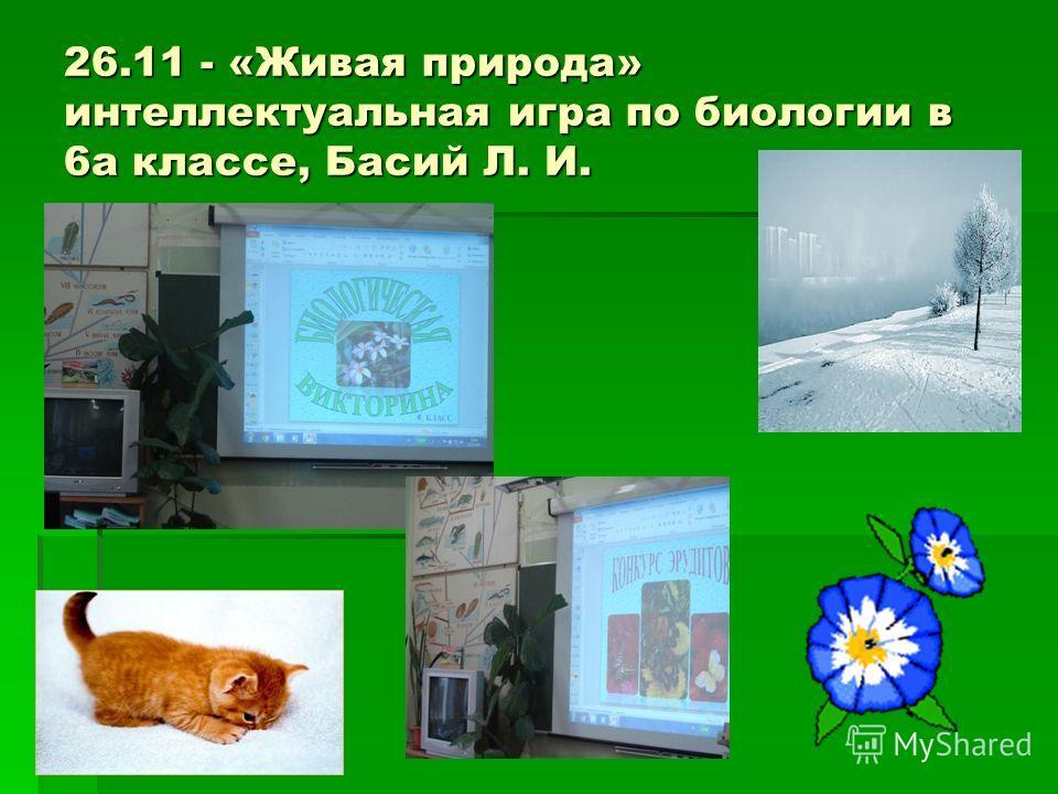 26.11 - «Живая природа» интеллектуальная игра по биологии в 6 а классе, Басий Л. И.