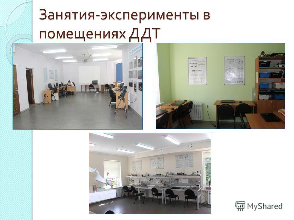 Занятия - эксперименты в помещениях ДДТ