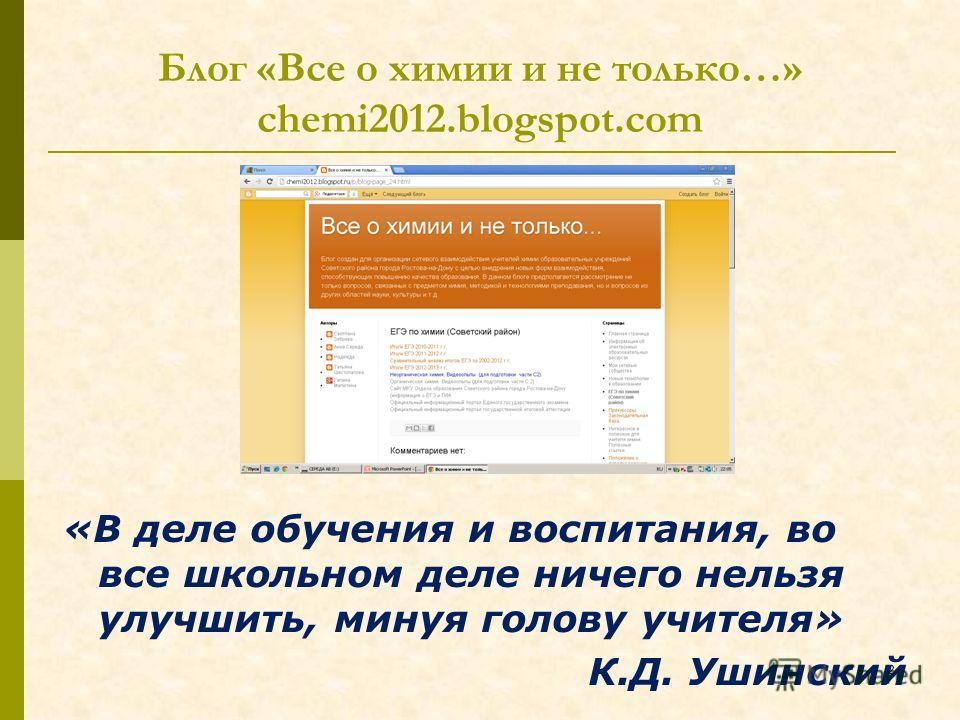 Блог «Все о химии и не только…» chemi2012.blogspot.com 24 «В деле обучения и воспитания, во все школьном деле ничего нельзя улучшить, минуя голову учителя» К.Д. Ушинский