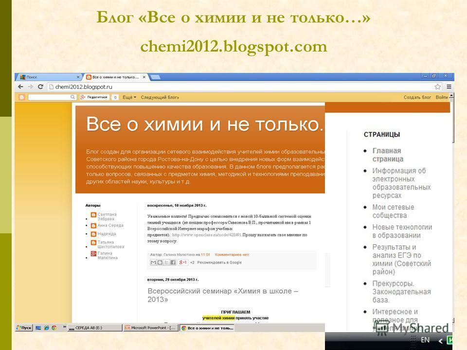 3 Блог «Все о химии и не только…» chemi2012.blogspot.com