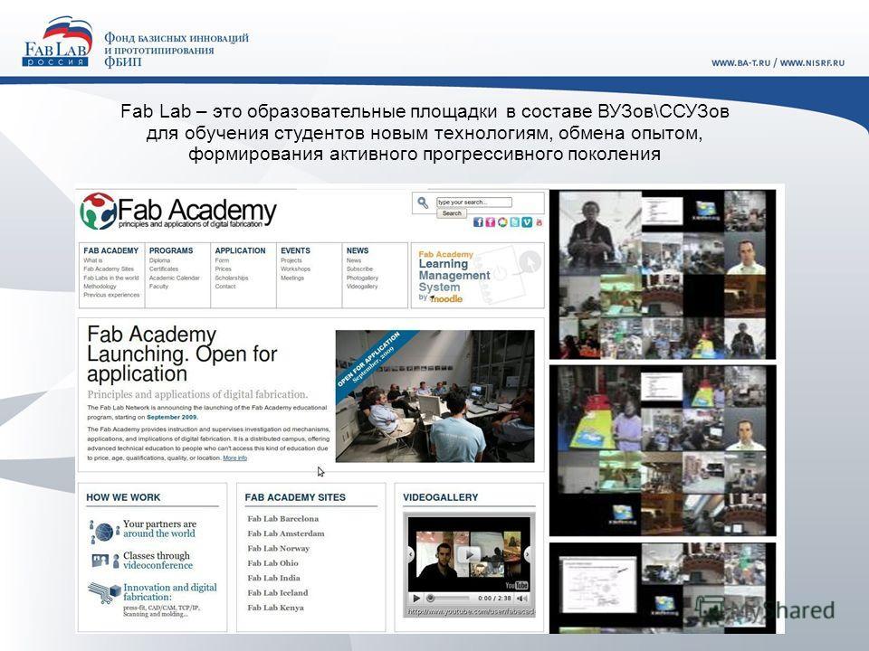 Fab Lab – это образовательные площадки в составе ВУЗов\ССУЗов для обучения студентов новым технологиям, обмена опытом, формирования активного прогрессивного поколения