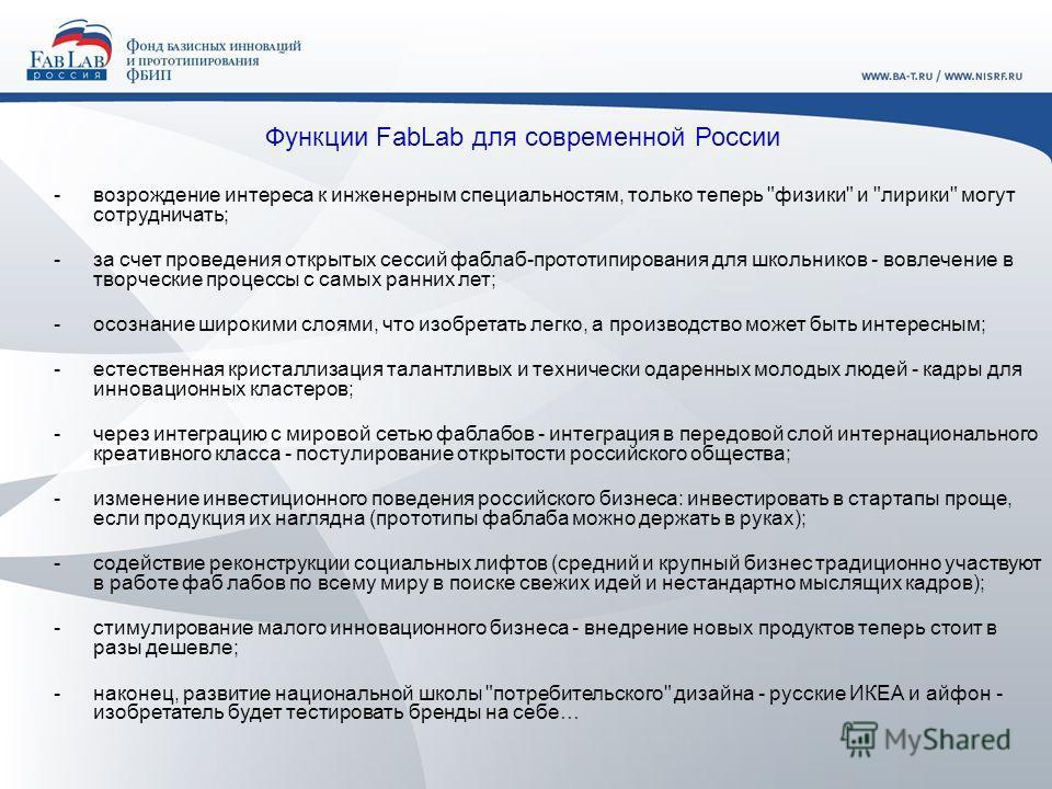 Функции FabLab для современной России -возрождение интереса к инженерным специальностям, только теперь