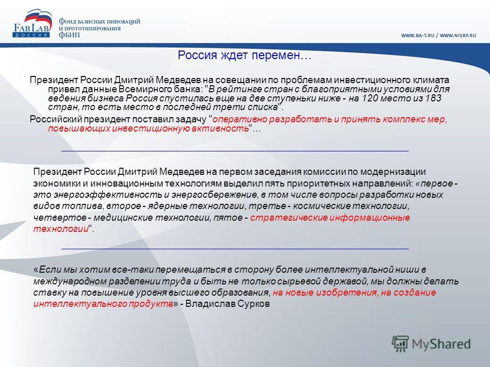 Россия ждет перемен… Президент России Дмитрий Медведев на совещании по проблемам инвестиционного климата привел данные Всемирного банка: