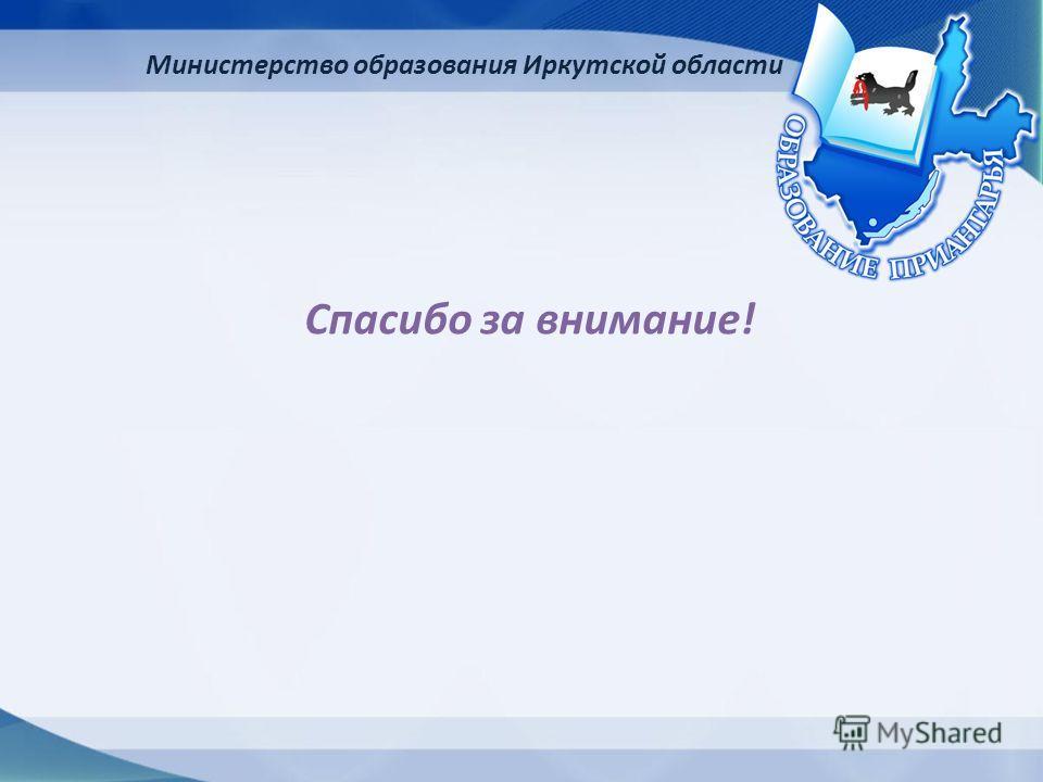 Министерство образования Иркутской области Спасибо за внимание!