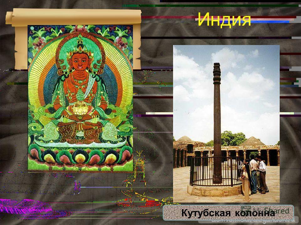 Индия Кутубская колонна