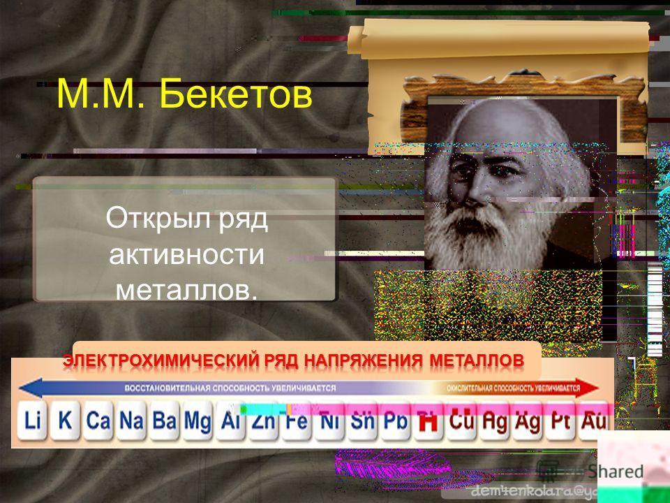 Открыл ряд активности металлов. М.М. Бекетов