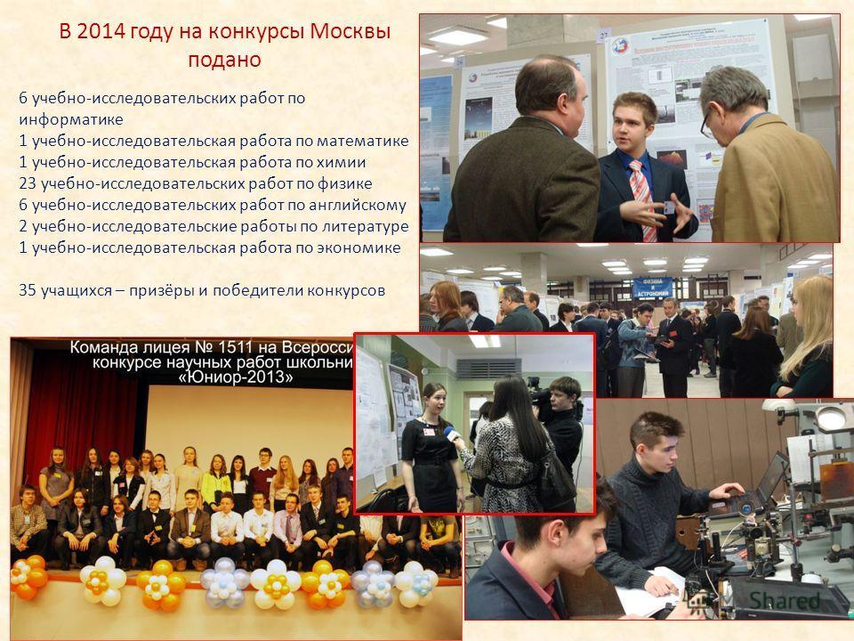 В 2014 году на конкурсы Москвы подано 6 учебно-исследовательских работ по информатике 1 учебно-исследовательская работа по математике 1 учебно-исследовательская работа по химии 23 учебно-исследовательских работ по физике 6 учебно-исследовательских ра