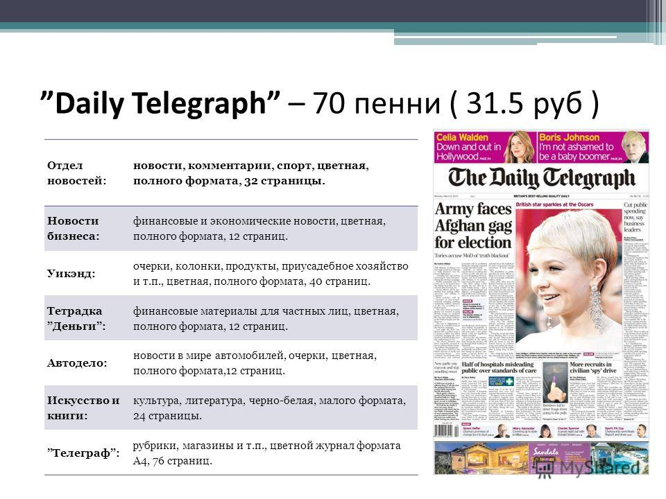 In addition to daily papers we have just mentioned above there are Sunday papers. They have a higher circulation than the dailies. Sunday papers in Great Britain are such «quality» papers as «Observer», «Sunday Times», «Sunday Telegraph» and such «po