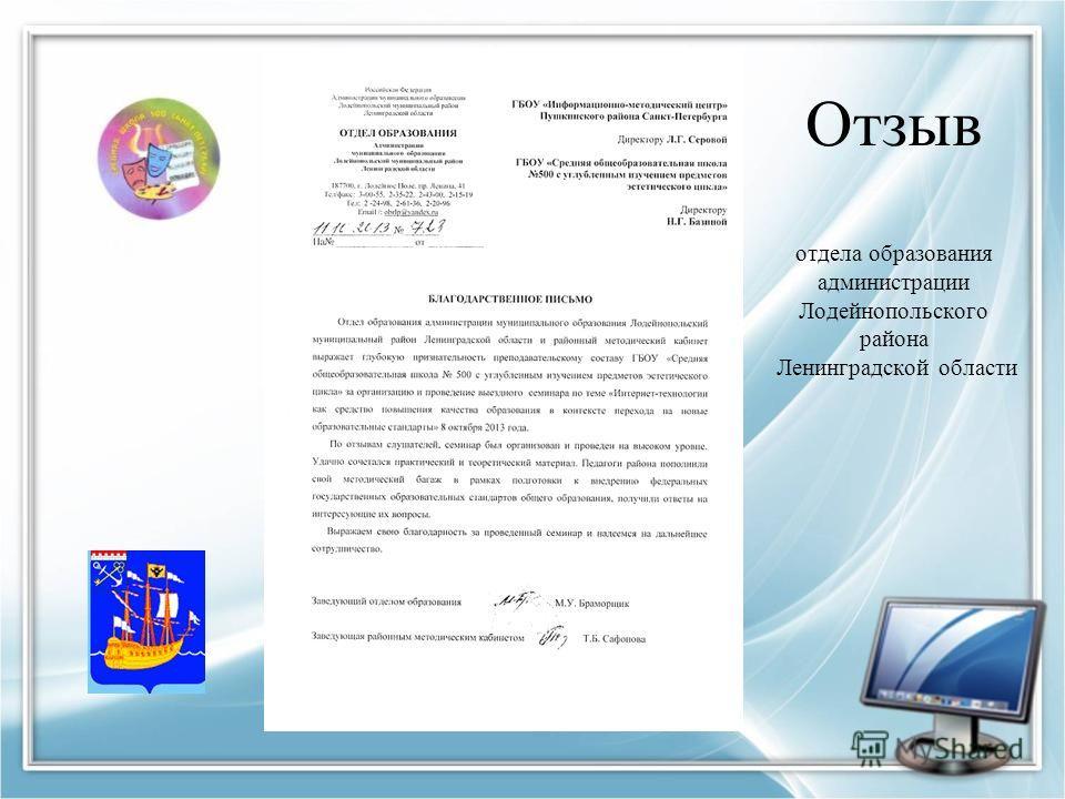 Отзыв отдела образования администрации Лодейнопольского района Ленинградской области