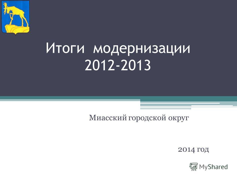 Итоги модернизации 2012-2013 Миасский городской округ 2014 год