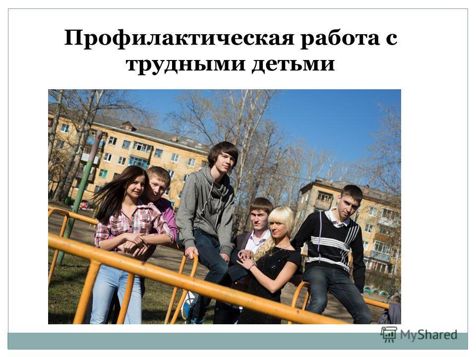 Профилактическая работа с трудными детьми