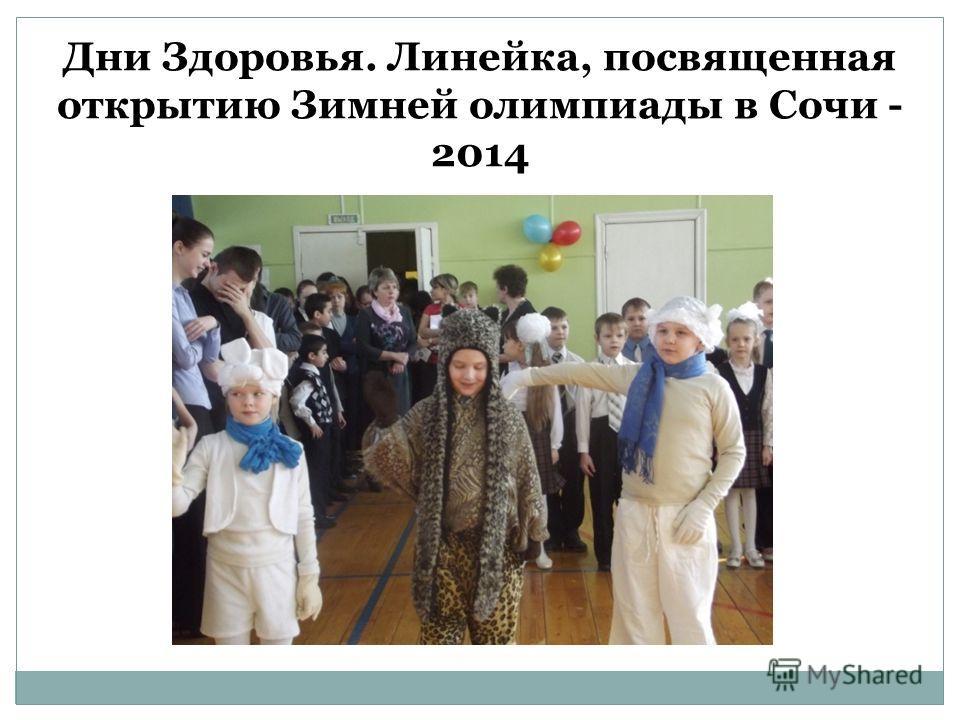 Дни Здоровья. Линейка, посвященная открытию Зимней олимпиады в Сочи - 2014