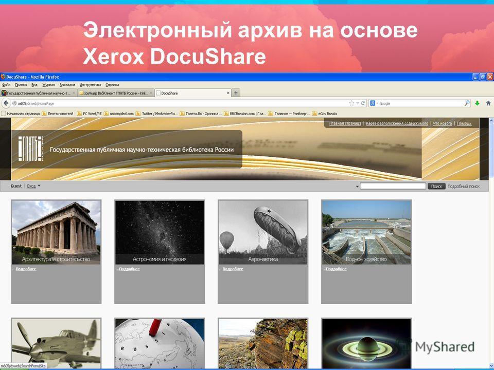 Электронный архив на основе Xerox DocuShare