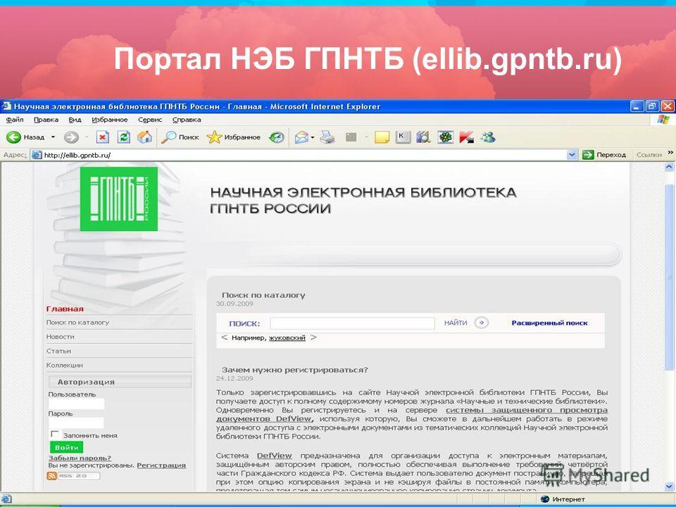 Портал НЭБ ГПНТБ (ellib.gpntb.ru)