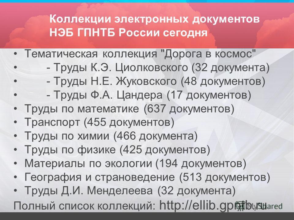 Коллекции электронных документов НЭБ ГПНТБ России сегодня Тематическая коллекция