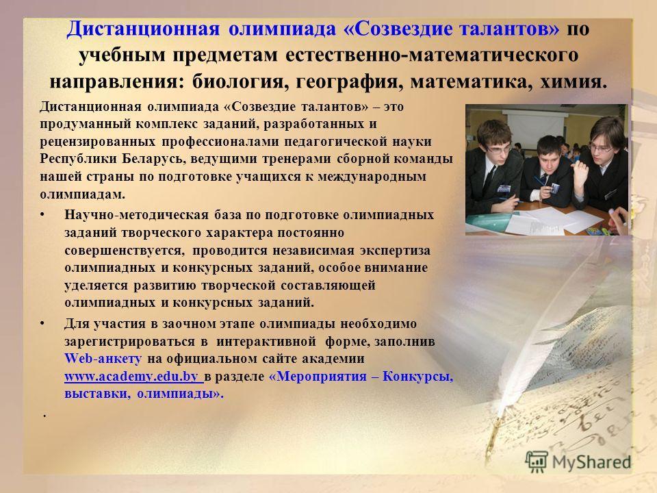 Созвездие талантов дистанционный конкурс