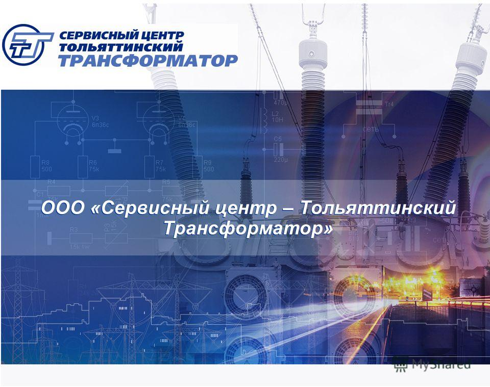 www.transformator-servis.ru ООО «Сервисный центр – Тольяттинский Трансформатор»