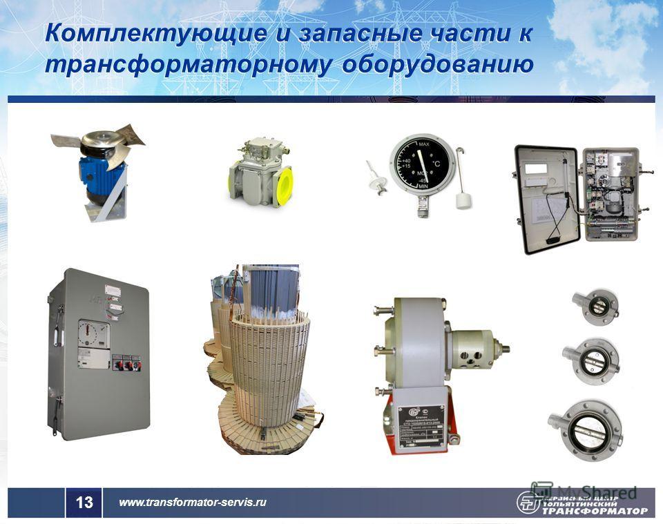 www.transformator-servis.ru 13 Комплектующие и запасные части к трансформаторному оборудованию