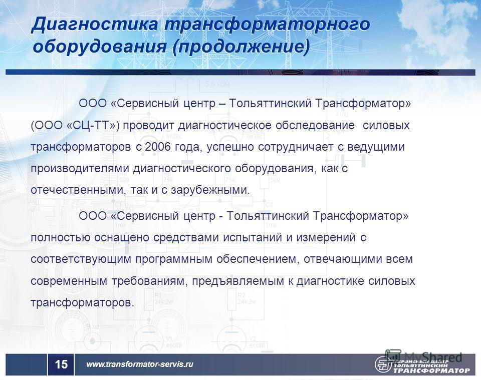 www.transformator-servis.ru ООО «Сервисный центр – Тольяттинский Трансформатор» (ООО «СЦ-ТТ») проводит диагностическое обследование силовых трансформаторов с 2006 года, успешно сотрудничает с ведущими производителями диагностического оборудования, ка