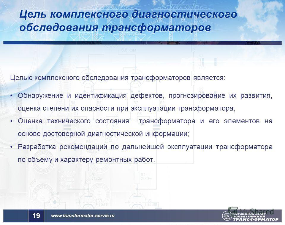 www.transformator-servis.ru Цель комплексного диагностического обследования трансформаторов Целью комплексного обследования трансформаторов является: Обнаружение и идентификация дефектов, прогнозирование их развития, оценка степени их опасности при э