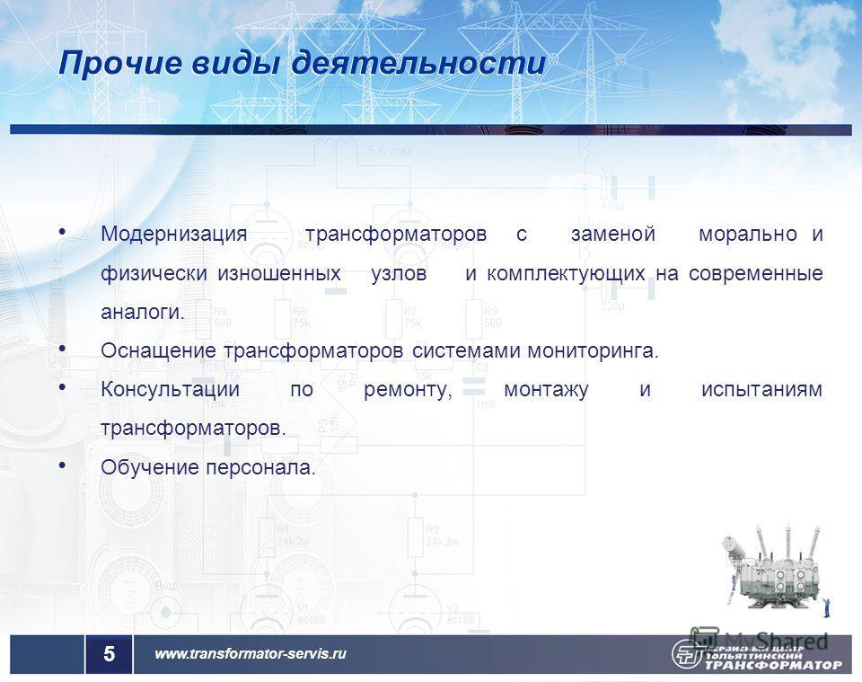 www.transformator-servis.ru 5 Прочие виды деятельности Модернизация трансформаторов с заменой морально и физически изношенных узлов и комплектующих на современные аналоги. Оснащение трансформаторов системами мониторинга. Консультации по ремонту, монт