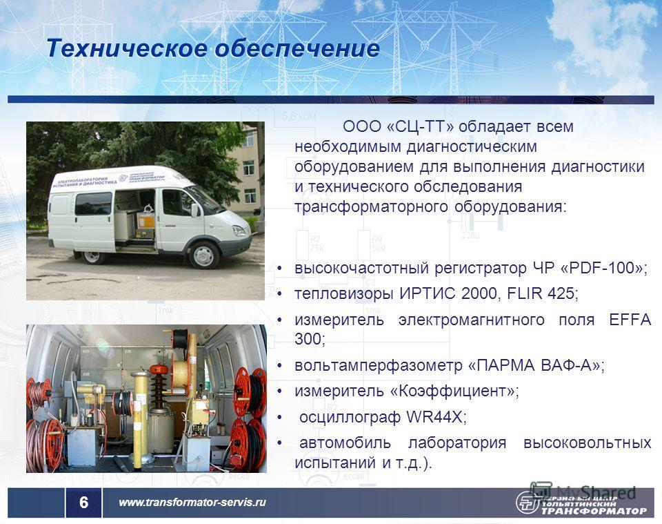 www.transformator-servis.ru Техническое обеспечение ООО «СЦ-ТТ» обладает всем необходимым диагностическим оборудованием для выполнения диагностики и технического обследования трансформаторного оборудования: высокочастотный регистратор ЧР «PDF-100»; т
