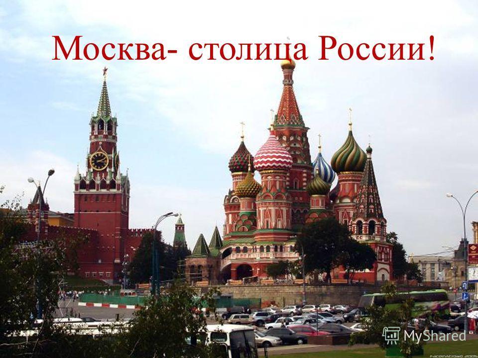 Москва- столица России!