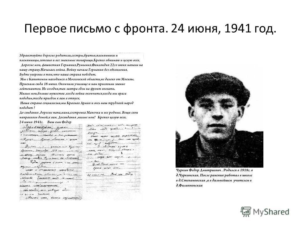 Первое письмо с фронта. 24 июня, 1941 год.