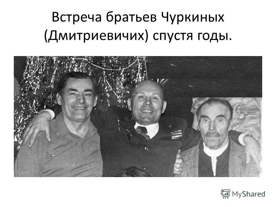 Встреча братьев Чуркиных (Дмитриевичих) спустя годы.